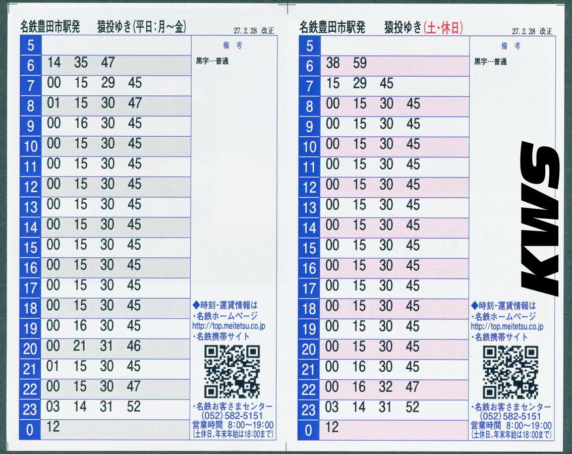 電車 時刻 犬山 名鉄 線 表